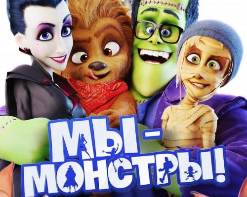 Мы – монстры, мультфильм в Перми. ужасы, комедия, семейный.