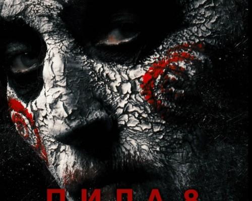 Пила 8: Наследие, кино в Перми. Ужасы, триллер, криминал, детектив.