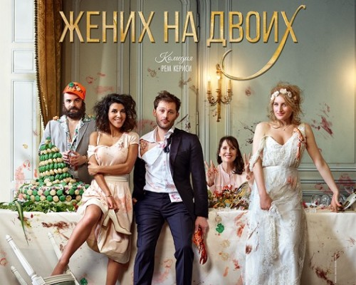Жених на двоих, кино в Перми