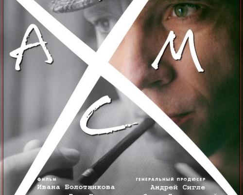 Хармс, кино в Перми