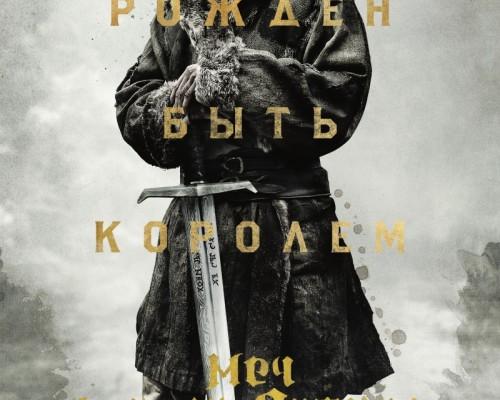 Меч короля Артура, фильм.