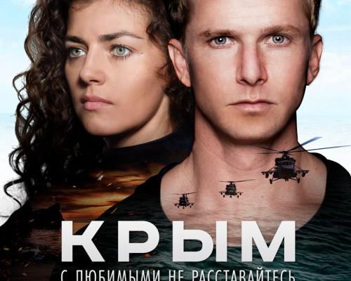 Крым, кино в Перми