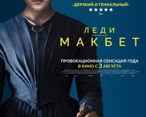 Леди Макбет, кино в Перми