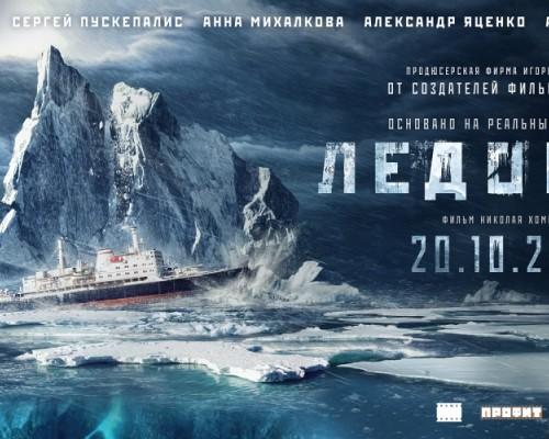 Ледокол, кино в Перми
