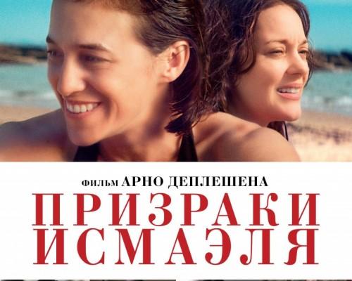 Призраки Исмаэля, кино в Перми