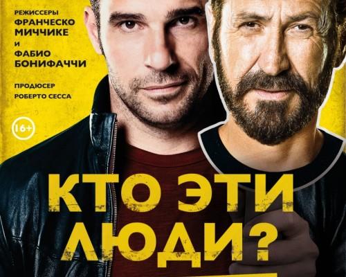 Кто эти люди?, кино
