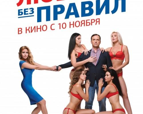 Любовь без правил, фильм в Перми