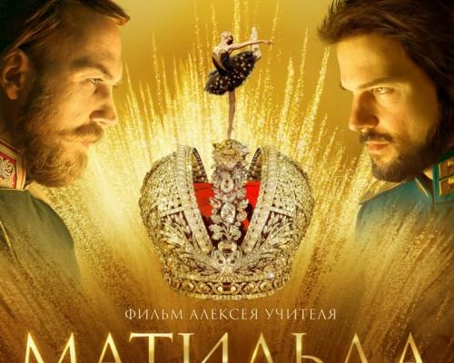 Матильда, кино в Перми