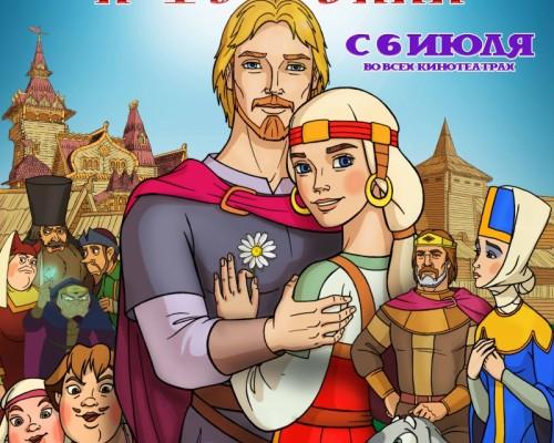 Сказ о Петре и Февронии, мультфильм