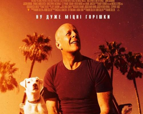 Его собачье дело, кино.