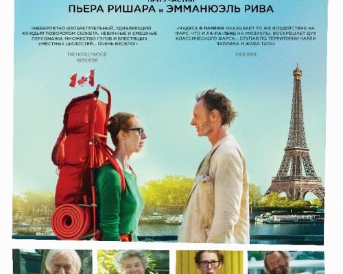 Чудеса в Париже, кино