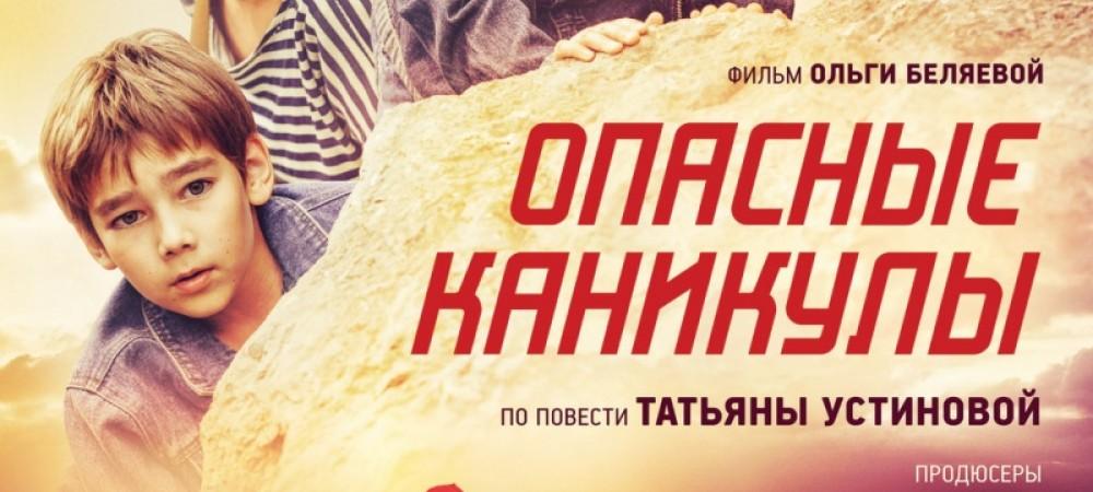 Опасные каникулы, кино в Перми.