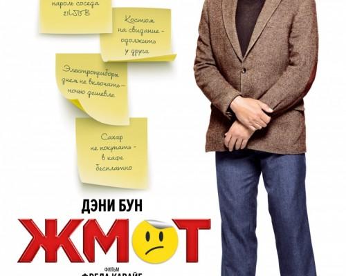 Жмот, кино в Перми