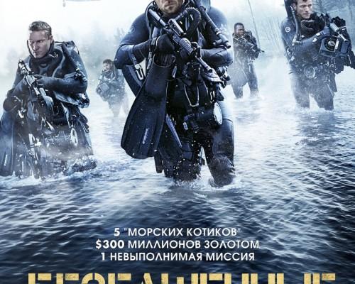 Безбашенные, кино в Перми