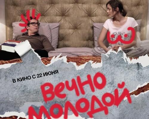 Вечно молодой, фильм в Перми
