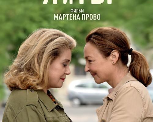 Я и ты, кино в Перми