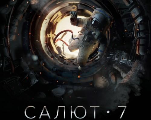 Салют-7, кино в Перми