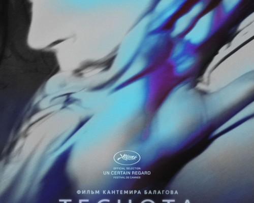 Теснота, кино в Перми