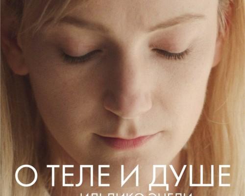 О теле и душе, кино в Перми