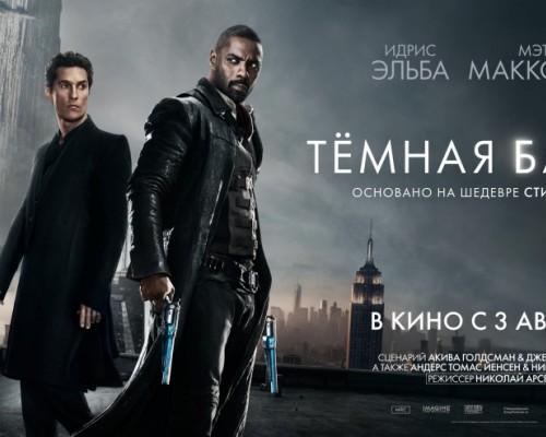 Темная башня, кино в Перми