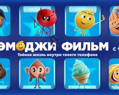 Эмоджи фильм, мультфильм в Перми