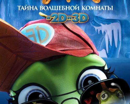 Принцесса-лягушка: Тайна волшебной комнаты, мультфильм