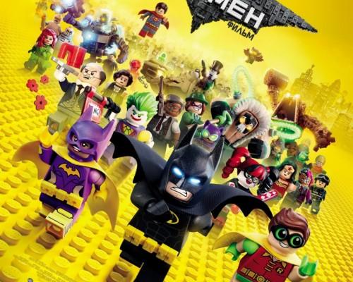 Лего Фильм: Бэтмен, мультфильм.