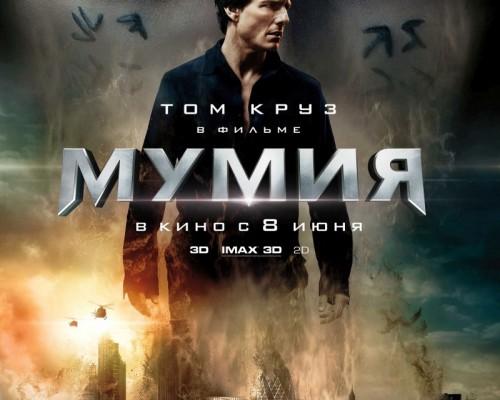 Мумия, кино