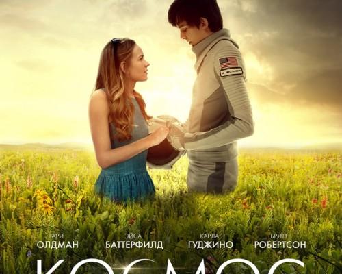 Космос между нами, кино.