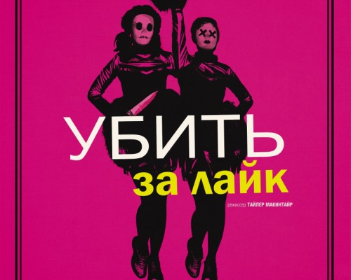 Убить за лайк, кино в Перми.ужасы, комедия