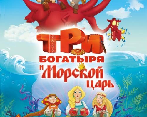 Три богатыря и морской царь, мультфильм.