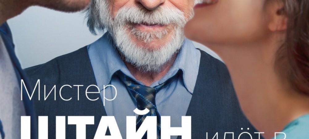 Мистер Штейн идёт в онлайн, кино в Перми