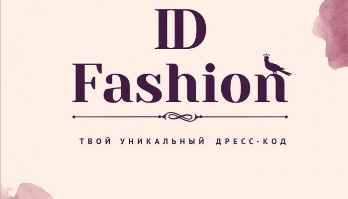 IDFASHION, Салон свадебной и вечерней моды