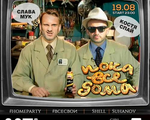 OME PARTY #ВСЕСВОИ, вечеринка в М5 в Перми