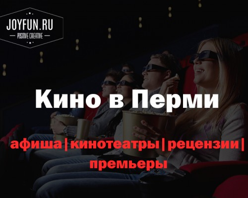 Командир Полярной звезды, кино в Перми