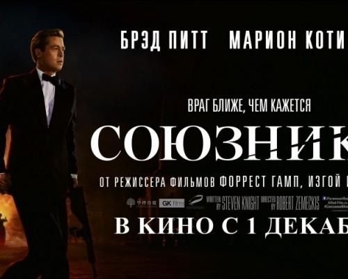 Союзники, кино в Перми