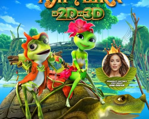 Принцесса-лягушка, мультфильм в Перми