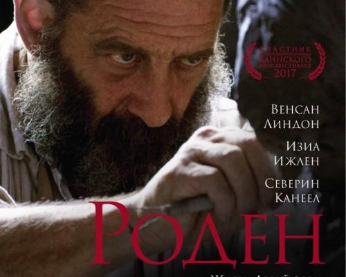 Роден, кино в Перми