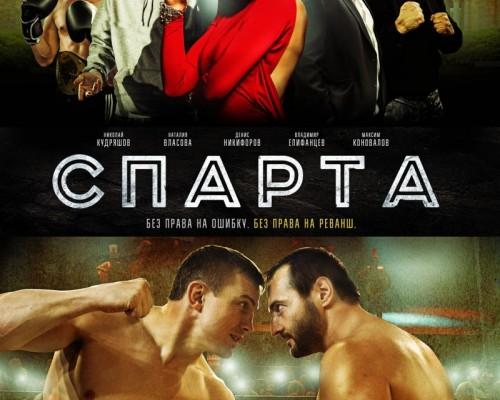Спарта, фильм.