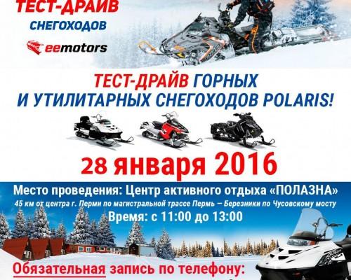 Тест-Драйве снегоходов Полярис от EEmotors