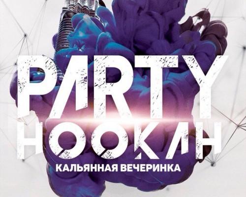 Party Hookah, вечеринка в Перми
