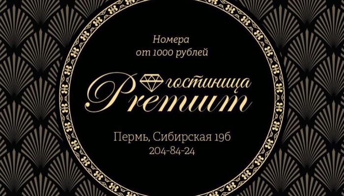 PREMIUM, гостиница.