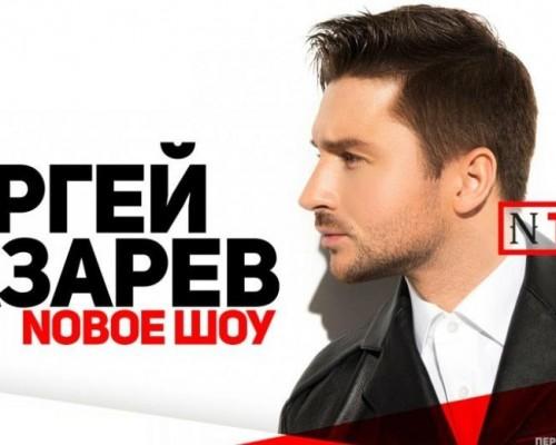 Сергей Лазарев, концертв в Перми