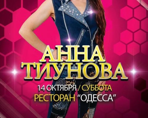 Анна Тиунова, вечеринка в Одесса