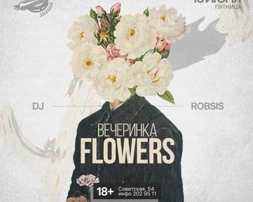 Flowers, вечеринка