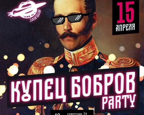 КУПЕЦ БОБРОВ PARTY, вечеринка.