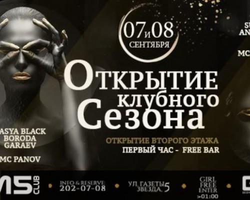 Открытие нового Сезона,вечеринки в М5 в Перми