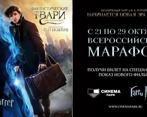 Всероссийский марафон Гарри Поттер
