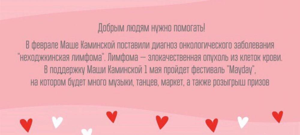MAYDAY | Charity Fest Perm, благотворительный фестиваль