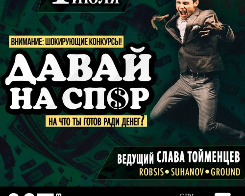 ДАВАЙ НА СПОР, вечеринка в Перми
